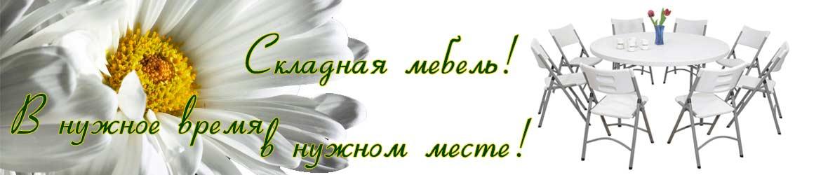 banner-mebel-01-09-2020
